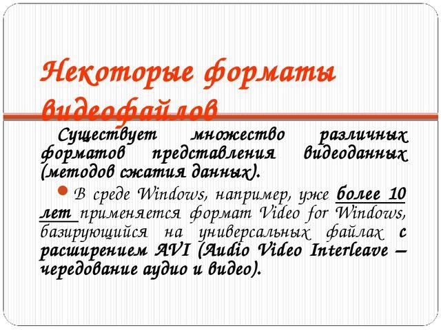 Некоторые форматы видеофайлов Существует множество различных форматов предста...