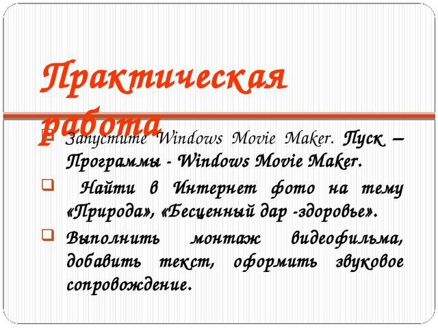 Практическая работа Запустите Windows Movie Maker. Пуск – Программы - Windows...