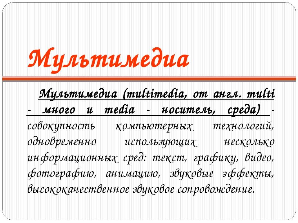 Мультимедиа Мультимедиа (multimedia, от англ. multi - много и media - носител...