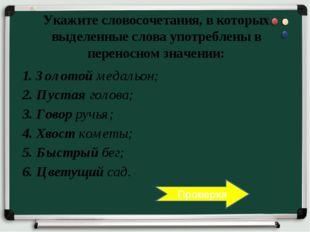 Укажите словосочетания, в которых выделенные слова употреблены в переносном з
