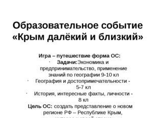 Образовательное событие «Крым далёкий и близкий» Игра – путешествие форма ОС: