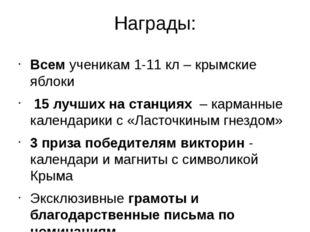 Награды: Всем ученикам 1-11 кл – крымские яблоки 15 лучших на станциях – карм