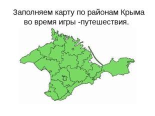 Заполняем карту по районам Крыма во время игры -путешествия. Фрагмент карты