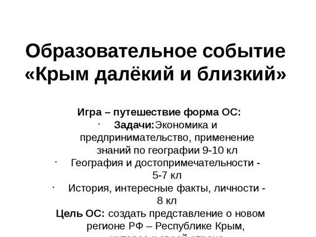 Образовательное событие «Крым далёкий и близкий» Игра – путешествие форма ОС:...