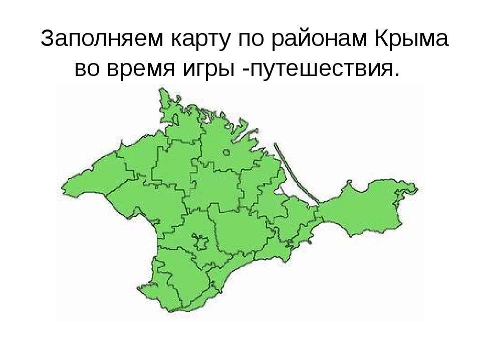 Заполняем карту по районам Крыма во время игры -путешествия. Фрагмент карты...