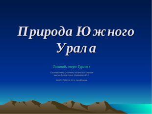 Природа Южного Урала Таганай, озеро Тургояк Составитель: учитель начальных кл
