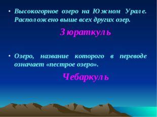 Высокогорное озеро на Южном Урале. Расположено выше всех других озер. Зюрат