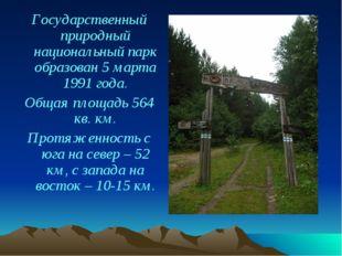 Государственный природный национальный парк образован 5 марта 1991 года. Обща