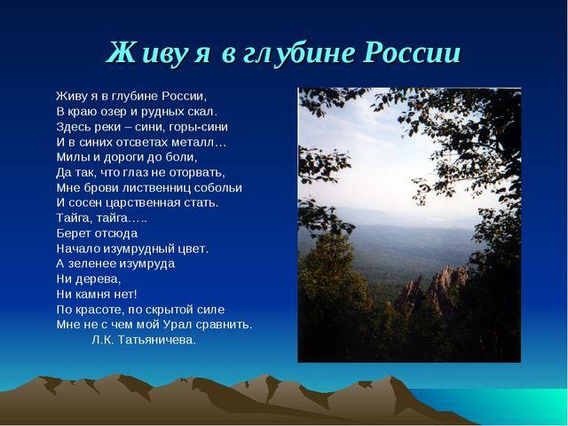 Живу я в глубине России Живу я в глубине России, В краю озер и рудных скал....