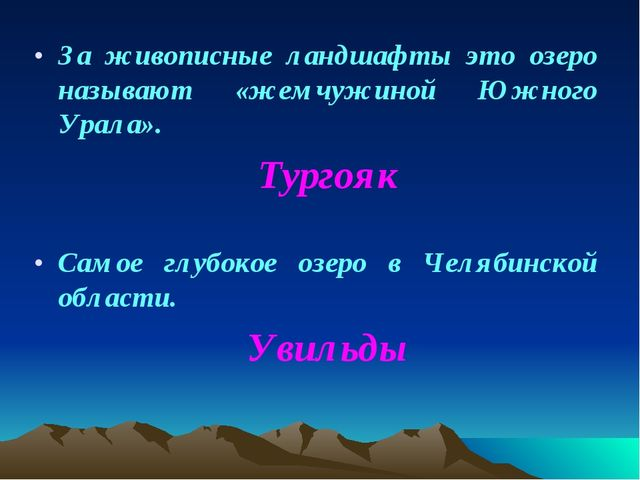 За живописные ландшафты это озеро называют «жемчужиной Южного Урала». Тургоя...