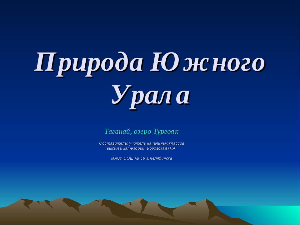 Природа Южного Урала Таганай, озеро Тургояк Составитель: учитель начальных кл...