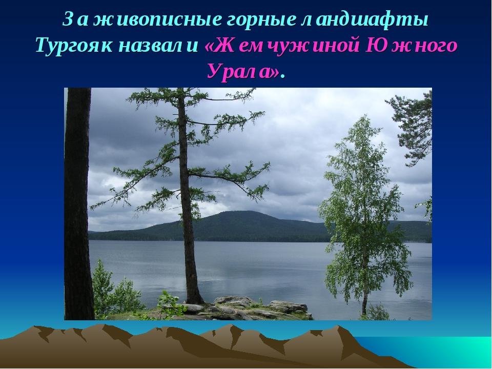 За живописные горные ландшафты Тургояк назвали «Жемчужиной Южного Урала».
