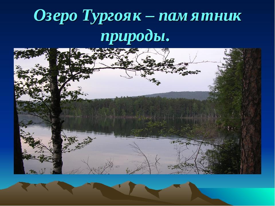 Озеро Тургояк – памятник природы.