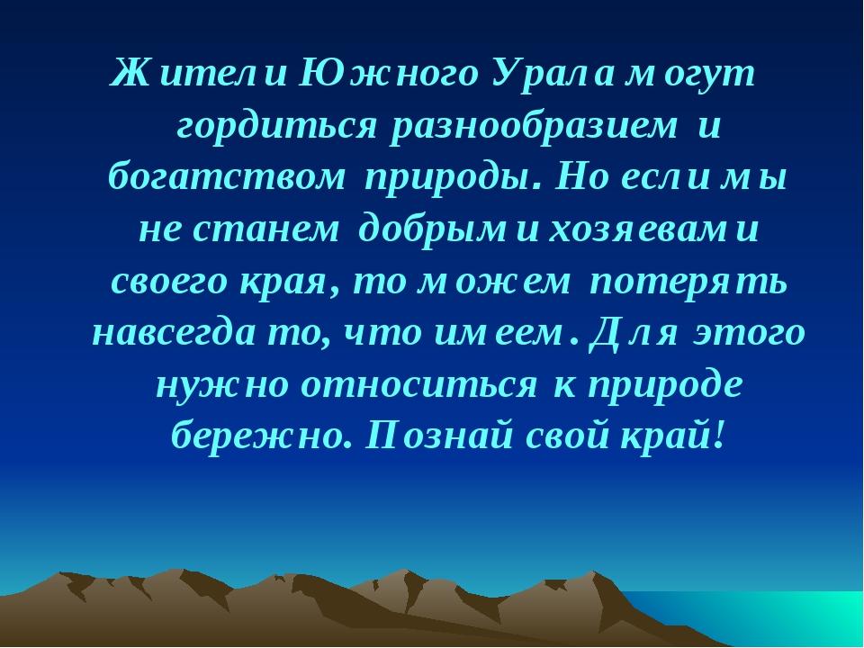 Жители Южного Урала могут гордиться разнообразием и богатством природы. Но ес...