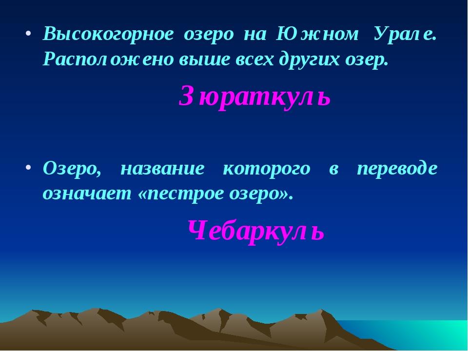 Высокогорное озеро на Южном Урале. Расположено выше всех других озер. Зюрат...