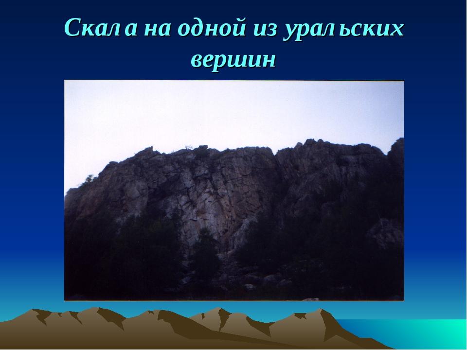 Скала на одной из уральских вершин