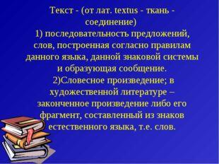 Текст - (от лат. textus - ткань - соединение) 1) последовательность предложен