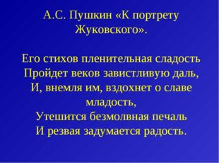 А.С. Пушкин «К портрету Жуковского». Его стихов пленительная сладость Пройдет