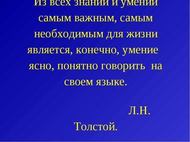 Из всех знаний и умений самым важным, самым необходимым для жизни является, к...