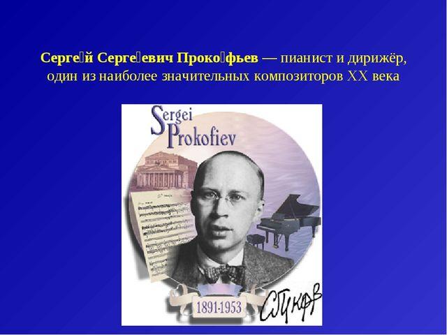 Серге́й Серге́евич Проко́фьев— пианист и дирижёр, один из наиболее значитель...