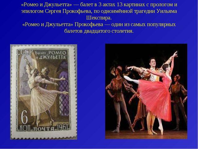 «Ромео и Джульетта» — балет в 3 актах 13 картинах с прологом и эпилогом Серге...