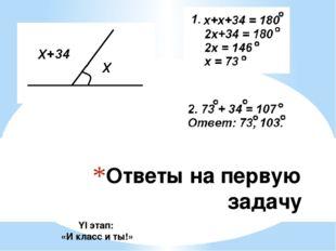 Ответы на первую задачу YI этап: «И класс и ты!»