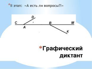 Графический диктант
