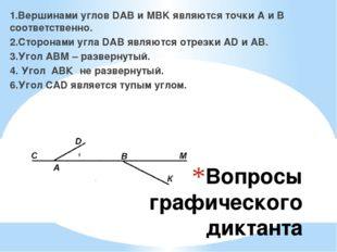 Вопросы графического диктанта 1.Вершинами углов DAB и MBK являются точки A и