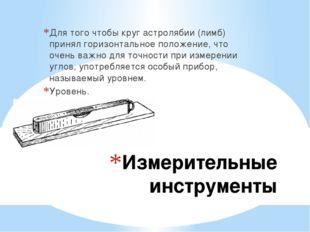 Измерительные инструменты Для того чтобы круг астролябии (лимб) принял горизо