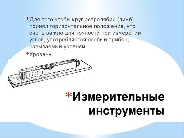 Измерительные инструменты Для того чтобы круг астролябии (лимб) принял горизо...