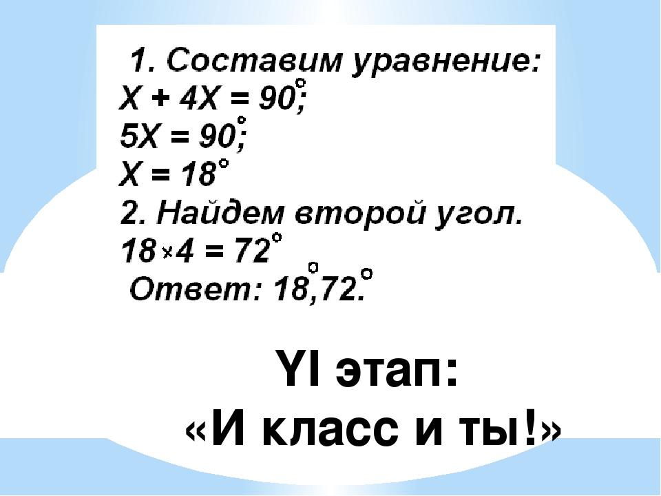 YI этап: «И класс и ты!»