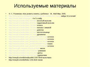 Используемые материалы Н. С. Резникова «Как развить память у ребенка» - М., М