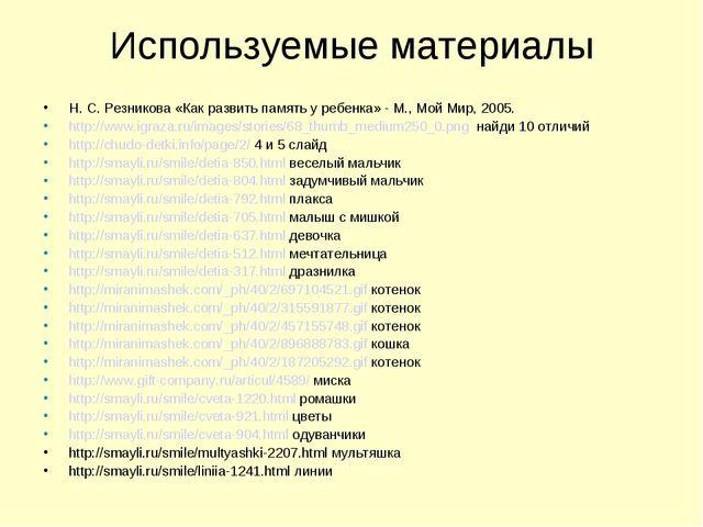 Используемые материалы Н. С. Резникова «Как развить память у ребенка» - М., М...