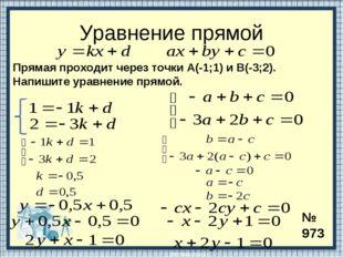 Уравнение прямой Прямая проходит через точки А(-1;1) и В(-3;2). Напишите урав
