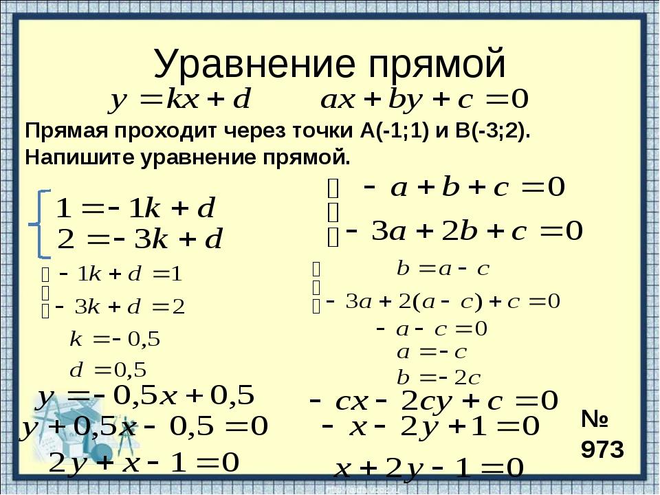 Уравнение прямой Прямая проходит через точки А(-1;1) и В(-3;2). Напишите урав...