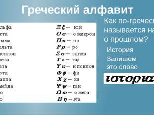 Греческий алфавит Как по-гречески называется наука о прошлом? История Запишем
