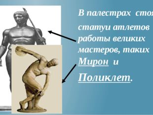 В палестрах стояли статуи атлетов работы великих мастеров, таких как Мирон и