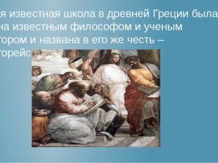 Первая известная школа в древней Греции была создана известным философом и у