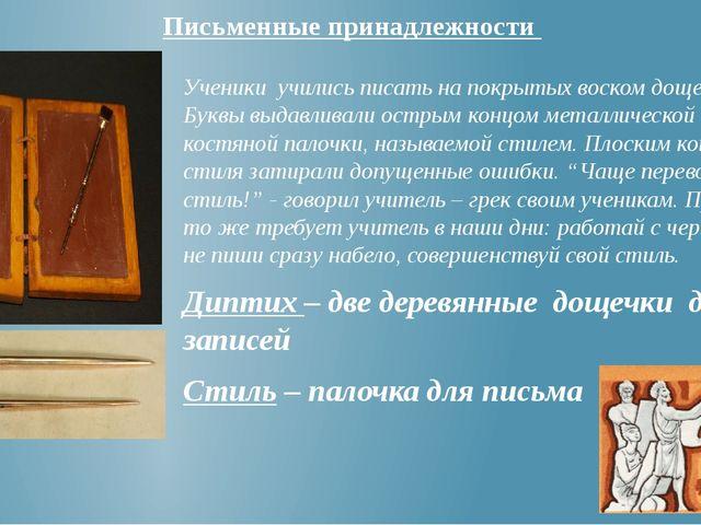 Письменные принадлежности Ученики учились писать на покрытых воском дощечках....