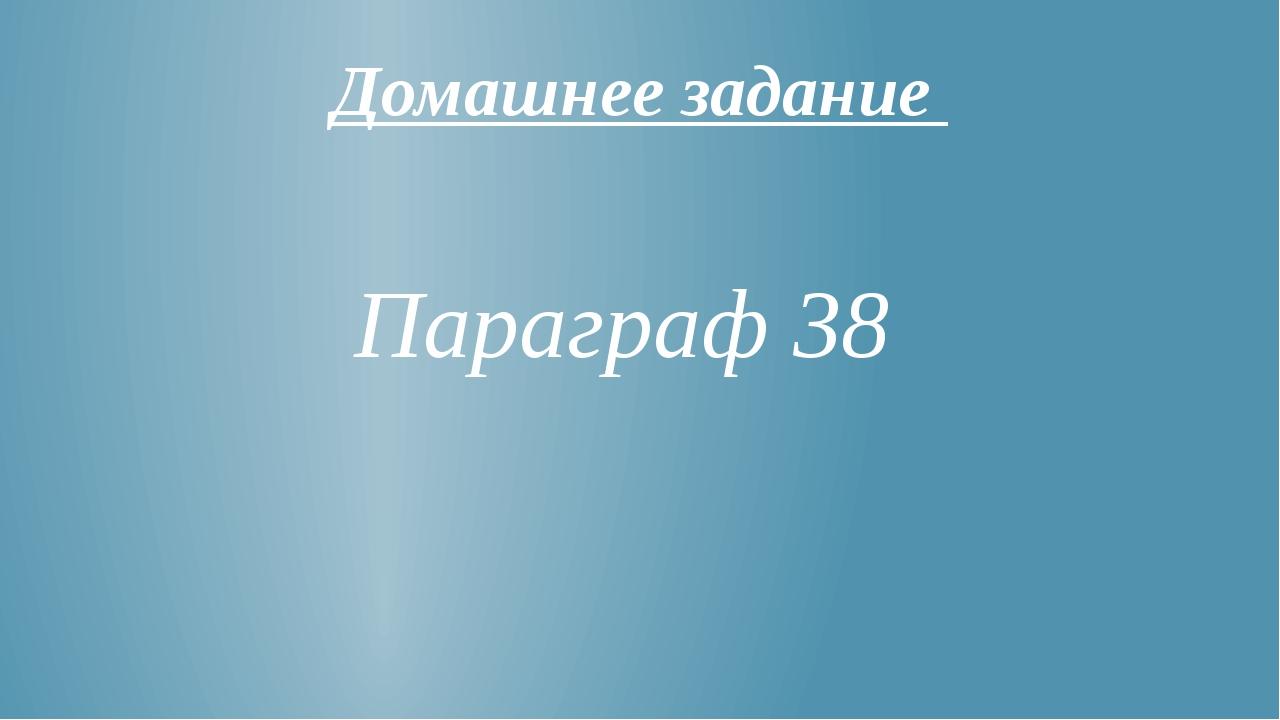 Домашнее задание Параграф 38