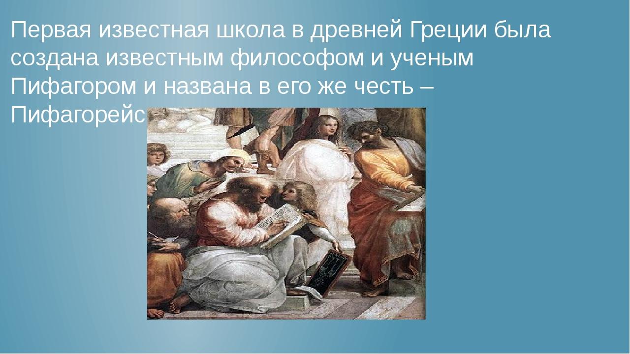 Первая известная школа в древней Греции была создана известным философом и у...