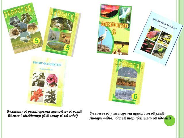 5-сынып оқушыларына арналған оқулық Бөлме өсімдіктер (бақылау күнделігі) 6-сы...