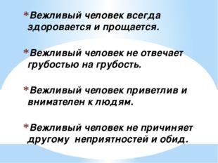 Вежливый человек всегда здоровается и прощается. Вежливый человек не отвечает