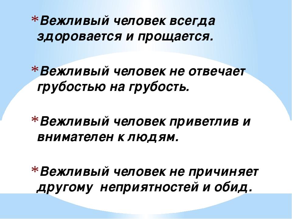 Вежливый человек всегда здоровается и прощается. Вежливый человек не отвечает...