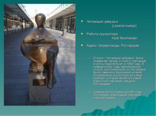 Читающая девушка (Lezend meisje) Работа скульптора Huib Noorlander. Адр