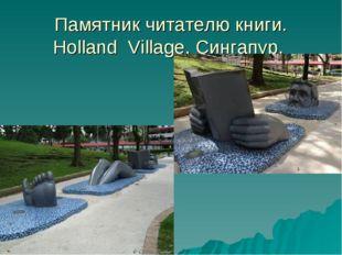 Памятник читателю книги. Holland Village, Сингапур.