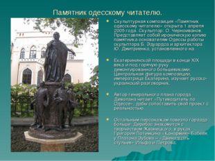 Памятник одесскому читателю. Скульптурная композиция «Памятник одесскому чита