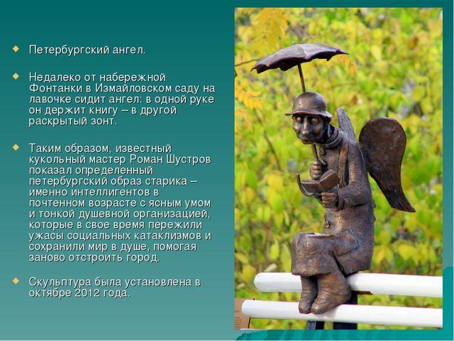 Петербургский ангел. Недалеко от набережной Фонтанки в Измайловском саду на...