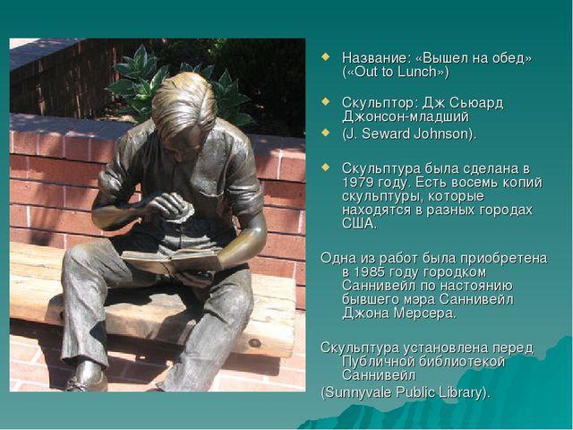 Название: «Вышел на обед» («Out to Lunch») Скульптор: Дж Сьюард Джонсон-млад...