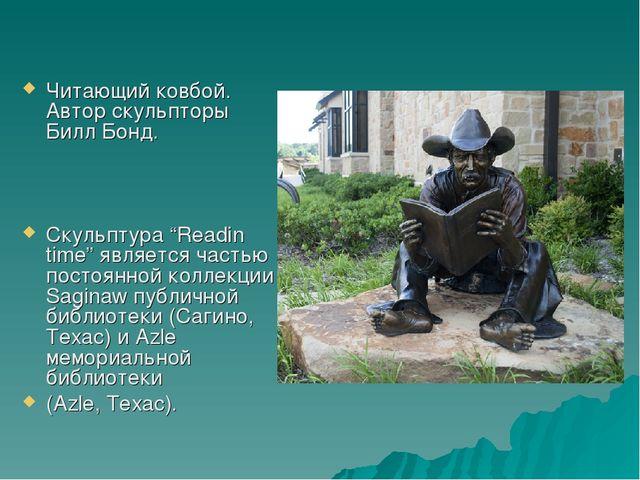 """Читающий ковбой. Автор скульпторы Билл Бонд. Скульптура """"Readin time"""" являет..."""